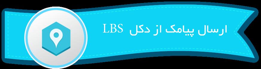 ارسال پیامک از طریق دکل LBS همراه اول