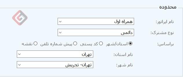 ارسال پیامک هدفمند با تفکیک همزمان اپراتور ( همراه اول و ایرانسل ) نوع خط ( دایمی و اعتباری ) کدپستی /شهر / پیش شماره جنسیت (خانم/آقا) سن و سال تولد / روز تولد