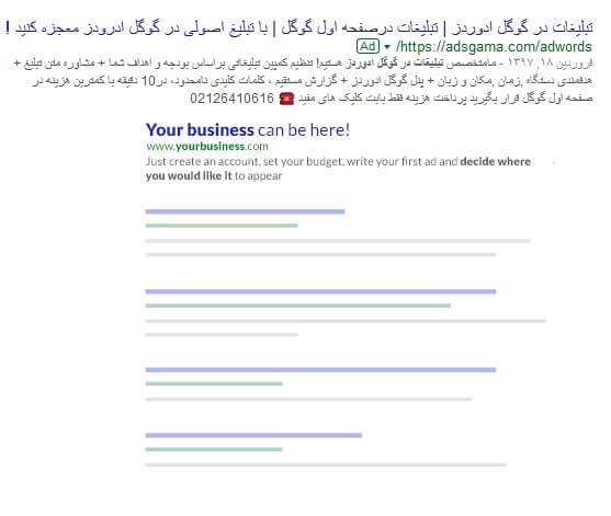 تبلیغات کلیکی در گوگل ادوردز