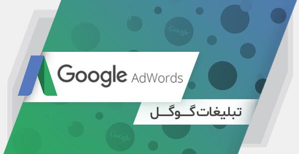 تبلیغات در گوگل ادز