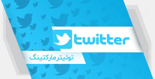 تبلیغات در توئیتر تبلیغات هدفمند توئیتر