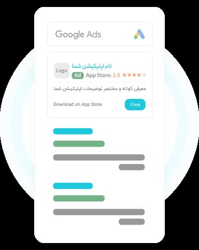 تبلیغات اپلیکیشن در گوگل ادز